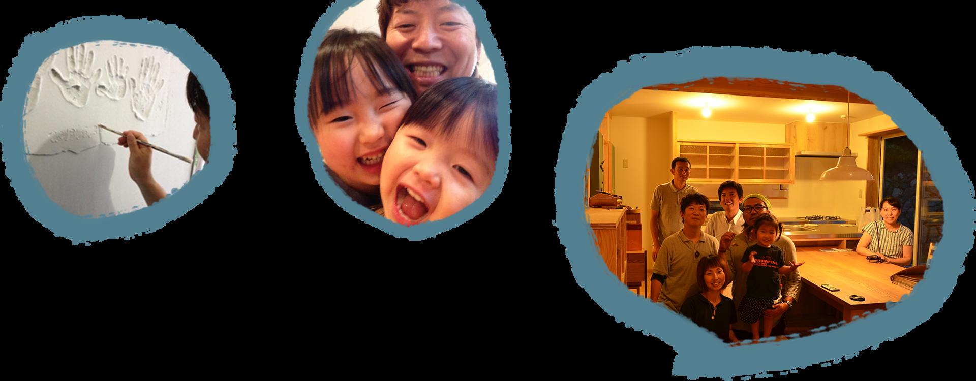 大阪市住吉区でお客さまとコミュニケーションを深く図る工務店「藏家」