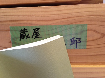 構造材木配り 三重県 15