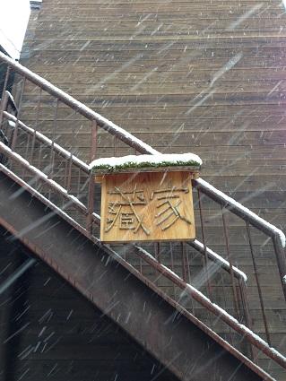 0.雪の藏家事務所3