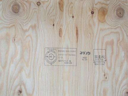 18 「山の棲家」構造用合板も国産材