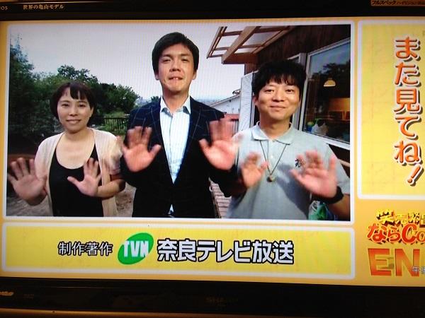 5 奈良TV