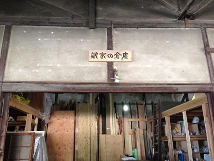1  ビフォーアフター里井邸 倉庫で刻み