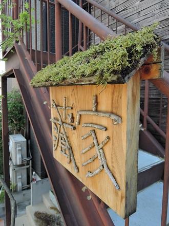 26 藏家事務所 植木植え込み