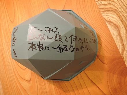 159  里井邸 イグメッツ所さんサイン