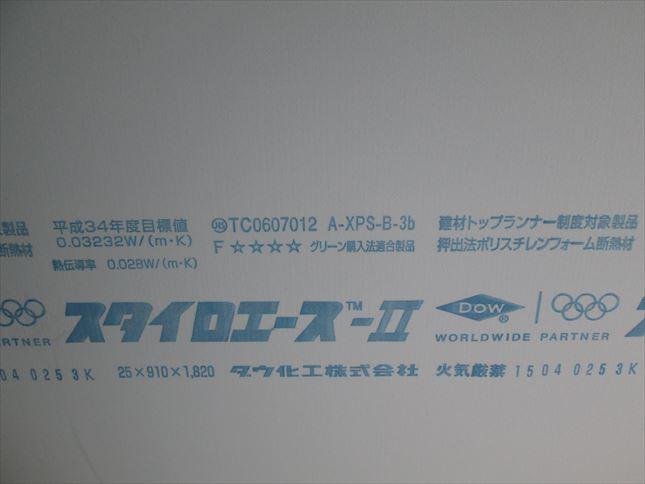 22 豊中T様邸木のマンションリノベーション 天井断熱材
